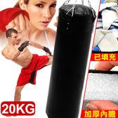 BOXING 懸吊式20KG 拳擊沙包已填充拳擊袋沙包袋懸掛20 公斤沙袋拳擊打擊練習器泰