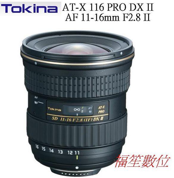 TOKINA AT-X 116 PRO DX II MOTOR AF 11-16mm F2.8 新2代 (平行輸入保固一年)