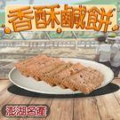 金德恩 台灣製造 澎湖名產 泉利糕點鹹餅...