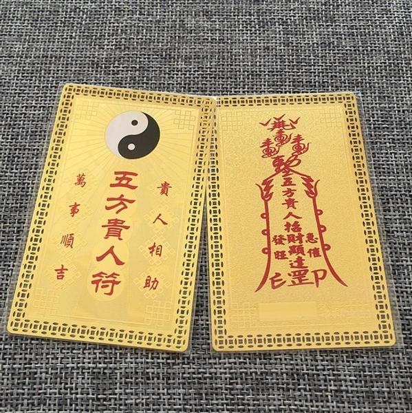 佛卡 五方貴人符金屬佛卡 銅卡 平安護身符卡片 佛教金卡 現貨