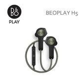 『結帳現折+24期0利率』B&O PLAY BeoPlay H5 無線藍牙耳機