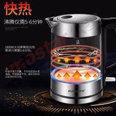 玻璃燒水壺電熱水壺家用透明自動斷電大容量快壺開水壺茶壺