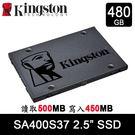 【免運費-限量】Kingston 金士頓 SA400S37/480GB SSD 固態硬碟 / 讀500-寫450 / 3年保 480G