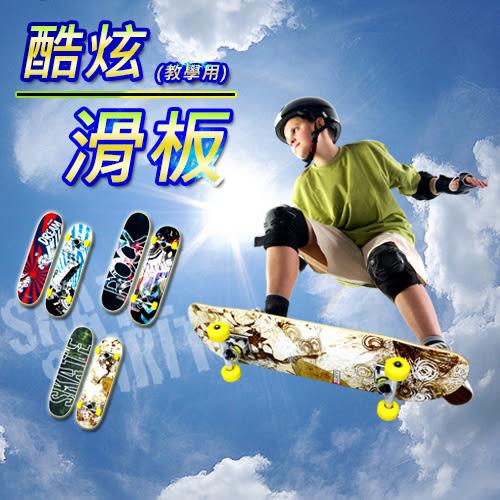 YAHO體育-教學用滑板