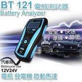 BT121汽車電瓶測試器12V24V