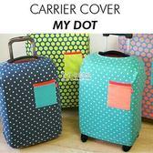 行李保護套 箱套 彈力面料耐磨拉桿箱套 防水行李箱套 箱包套 保護套  防塵 卡菲婭