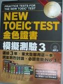 【書寶二手書T9/語言學習_XCB】NEW TOEIC TEST金色證書-模擬測驗3_中村紳一郎