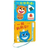 健康寶寶遊戲書:吃飯刷牙我都會(二版)