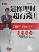 【書寶二手書T8/投資_ZCV】這樣理財超有錢_侯昌明