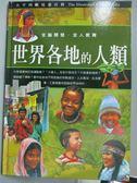 【書寶二手書T3/少年童書_WDM】世界各地的人類