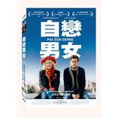 自戀男女DVD