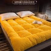 牛奶絨床墊軟墊加厚床褥子榻榻米墊子墊被【聚可愛】