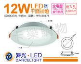 舞光 LED 12W 6000K 白光 全電壓 12cm 平板 崁燈_WF430475