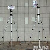 手機三腳架支架雲台單眼相機拍照攝影自拍架通用便攜三角架夾 WD 遇見生活