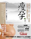 (二手書)瘦孕:孕期只重8公斤,產後3周速瘦,不害喜不水腫的好孕飲食法