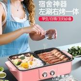 宿舍火鍋燒烤一體鍋迷你煎烤涮兩用烤肉盤小家用烤鍋電燒烤爐 果果輕時尚NMS