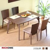 【RICHOME】阿姆斯壯實木餐桌椅組-1桌4椅-宅組-胡桃