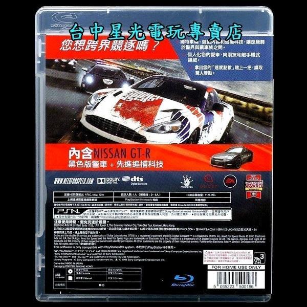 【PS3原版片】極速快感 生存競速【中文版 中古二手商品】台中星光電玩