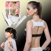 寫字姿勢儀架矯正帶腰部背部糾家用男女脊椎保護護頸椎矯正器 全館免運