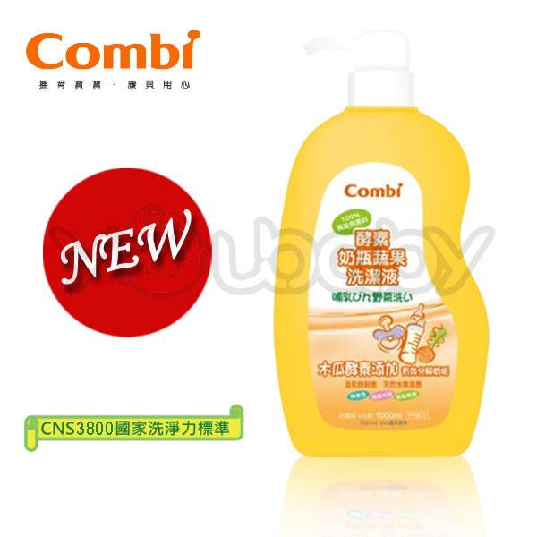 康貝 Combi 酵素奶瓶蔬果洗潔液1000ml-瓶裝