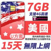 U方案 15天 無限美國 境內通話+簡訊 支援分享功能 前面7GB支援4G高速