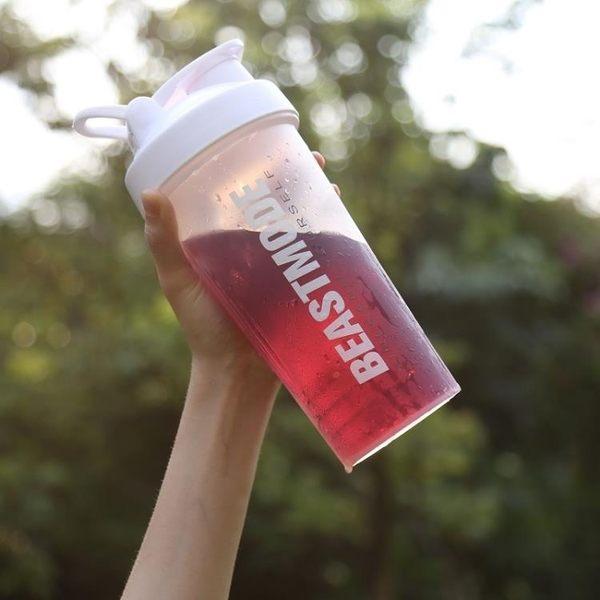 Beast Mode 健身杯子搖搖杯刻度男女奶昔杯運動水杯便攜蛋白粉杯 造物空間