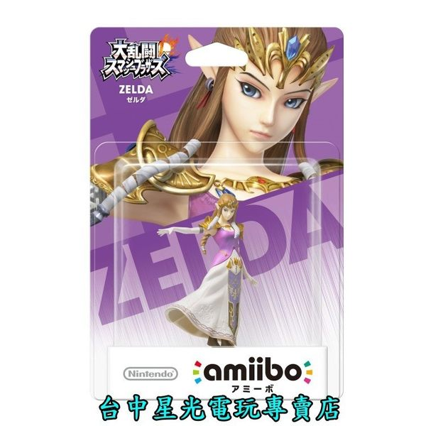 【NS/WiiU】☆ Switch 任天堂明星大亂鬥 amiibo 薩爾達傳說 黃昏公主 ZELDA ☆【台中星光電玩】