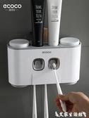 牙膏機ecoco牙膏牙刷置物架全自動擠牙膏器吸壁式家用按壓擠壓神器套裝  聖誕節