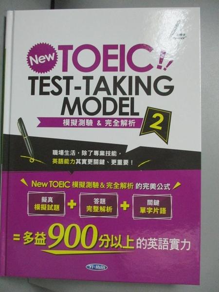 【書寶二手書T7/語言學習_YDA】New TOEIC!! test-taking model : 模擬測驗&完