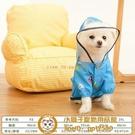 小狗狗雨衣泰迪柯基雪納瑞比熊中小型犬防水兩腳雨披寵物雨天衣服【小獅子】