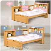 【水晶晶家具/傢俱首選】HT1594-4 彩伊3.5呎檜木書架型收納單人床~~配件選購