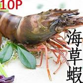 ㊣盅龐水產 ◇草蝦10隻裝(420g)◇淨重420g±5%/盒 零售$340 烤肉 火鍋 餐廳 團購