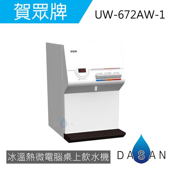 《贈超商禮卷》《專業安裝》 賀眾牌 UW-672AW-1 智能型微電腦 桌上型飲水機 [冰溫熱] 需另購淨水器