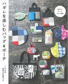 碎布料製作生活提袋&收納包裁縫作品47款