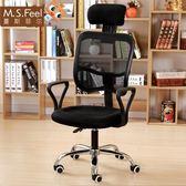 家用電腦椅轉椅 人體工學電腦椅網椅升降職員椅辦公椅子WY【快速出貨】
