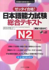 日本語能力試験総合テキストN2ゼッタイ合格!