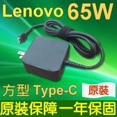 Lenovo 高品質 65W 方型 TYPE-C TYPE C USB-C 變壓器 ThinkPad X1 Carbon ThinkPad X1C-5 TP13-2 Carbon T470 Yoga 920