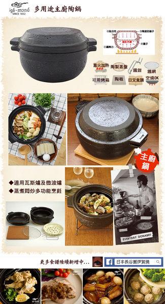 【日本長谷園伊賀燒】多用途主廚陶鍋