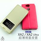 超薄 Sony Xperia XA2 / XA2 Ultra 手機 皮套 視窗皮套 手機殼 翻蓋 插卡 軟殼 支架 側掀