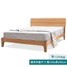 原木日式半島白橡木實木雙人5尺床架組(附插座)