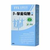 【台酒TTL】β-聚葡萄糖膠囊(健康食品認證)