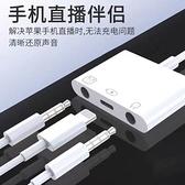 轉換器 直播一號聲卡轉換器連麥手機蘋果iPhone華為type-c轉接口內外聲卡