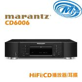 《麥士音響》marantz馬蘭士 HiFi CD播放器 耳擴 CD6006