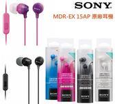 SONY MDR-EX15AP【盒裝原廠耳機】Xperia C3 C4 E3 E4G M2 M4 Aqua T2 Ultra T3 Z1 4G LTE Z2 Z2a Z3 Z3 Compact Z3+ Z5