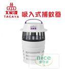 大家源 UV-LED(DC直流雙軸承)吸入式捕蚊器(TCY-6302)