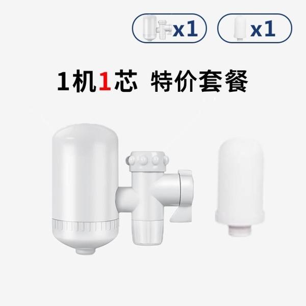 華柔凈水器家用直飲廚房水龍頭過濾器前置自來水龍頭凈化器濾水器 【夏日新品】