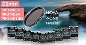 HOYA PRO ND 減光鏡 數位專用 超級多層鍍膜鏡片 52mm 【ND64 / ND100】