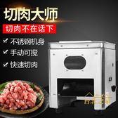 我切肉機商用不銹鋼切片切絲機全自動切菜絞肉丁電動切肉片機(220V)xw 交換禮物