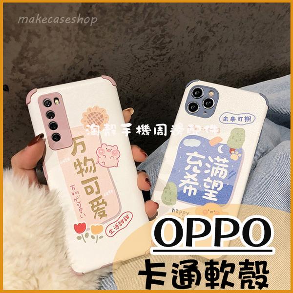 可愛小鴨 OPPO Reno5 Pro Reno 4 Pro 4Z R17 R15 R11s 粉紅豬 希望手機殼 塗鴉繪畫 有掛繩孔 軟殼