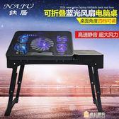 筆電散熱器筆記本電腦桌床上用 簡易桌 懶人書桌 可折疊轉角簡約 小桌子WY 快速出貨
